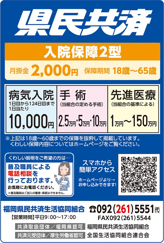県民 共済 福岡 資料請求 福岡県民共済